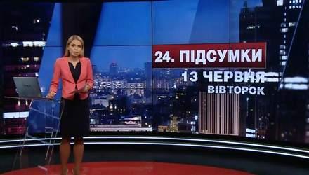 """Підсумковий випуск новин за 21:00: """"Беркутівець"""" на Тверській. Ситуація в Авдіївці"""