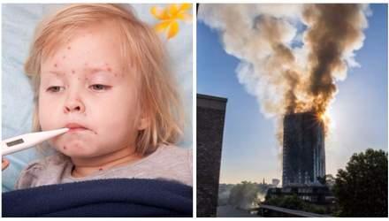 Головні новини 14 червня: спалах небезпечних хвороб в Україні, пожежа у багатоповерхівці Лондона