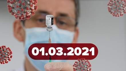 Новости о коронавирусе 1 марта: Степанов получил прививку, в Украине продолжается вакцинация