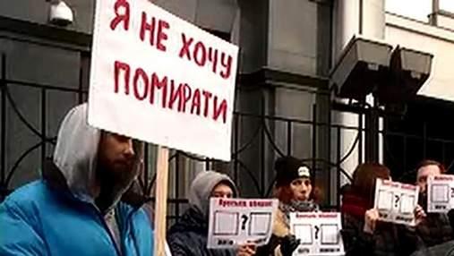 Важкохворі українці вийшли на протест у Києві