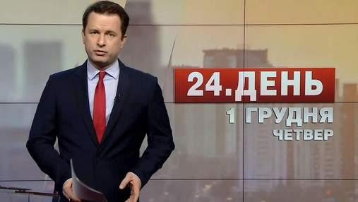 Випуск новин за 15:00: Всесвітній день боротьби зі СНІДом. Продаж Ex.ua