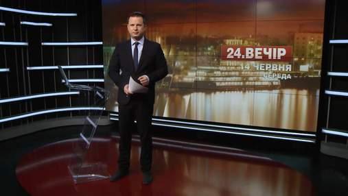 Выпуск новостей за 18:00: Реинтеграция Донбасса. Ботулизм в Украине