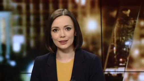 Випуск новин за 19:00: Затримання на хабарі працівниками СБУ. Спалах кору в Харкові