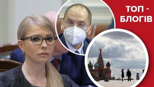 Мрії Путіна розвалюються, Тимошенко розбагатіла та ціна експерименту Білорусі: блоги тижня