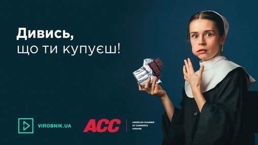 Национальный проект Virobnik.ua присоединился к  Американской торговой палате