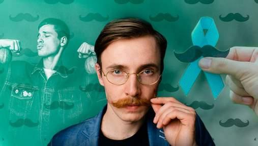 Movember спасает мужское здоровье: что такое усабрь и как его проводят в 2020 году