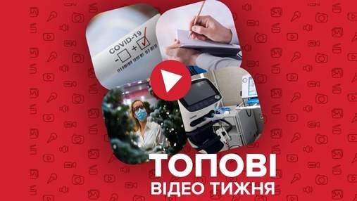 Масова вакцинація проти COVID-19 та онлайн-сеанс у психолога – відео тижня
