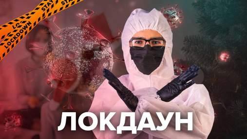 В Україні стартував локдаун 8 січня: що буде працювати, а що буде заборонено
