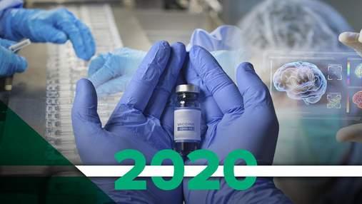 Важнейшие открытия в медицине в 2020 году