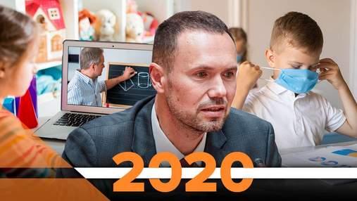 Перехід на онлайн-навчання та зміна керівництва МОН: найважливіші підсумки 2020 року в освіті