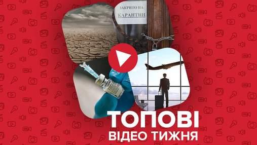 Глобальне потепління набирає обертів та реакція українців на новий локдаун – відео тижня