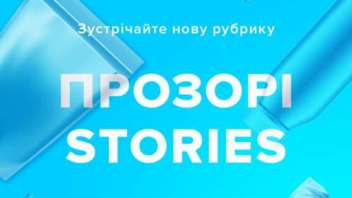 """Национальный проект """"Виробник"""" запустил в соцсетях """"прозорі сторі"""""""