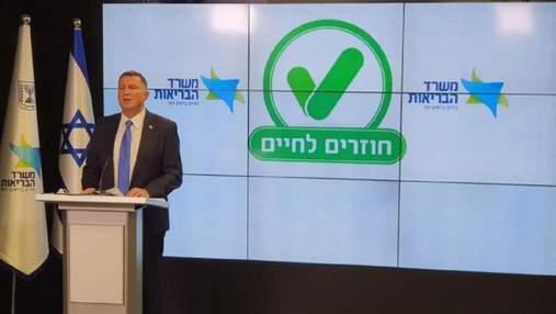 В Ізраїлі представили імунний COVID-паспорт: хто його отримає