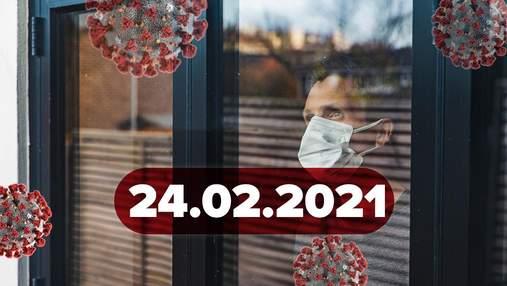 Новини про коронавірус 24 лютого:  масова вакцинація в Україні, початок адаптивного карантину