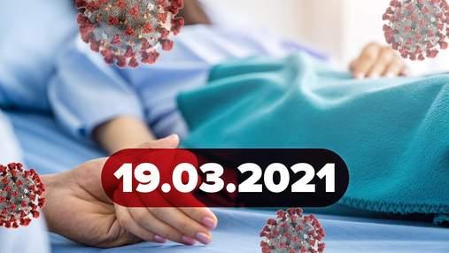 Новости о коронавирусе 19 марта: 2 этап прививки в Украине, нехватка вакцин