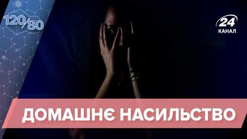 Физическое, сексуальное или экономическое: как защитить себя от насилия и распознать жертву