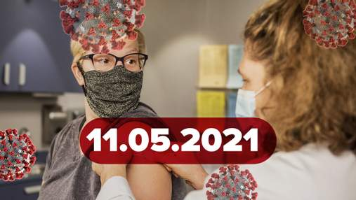 Новини про коронавірус 11 травня: коли можлива четверта хвиля пандемії, вакцинація дітей