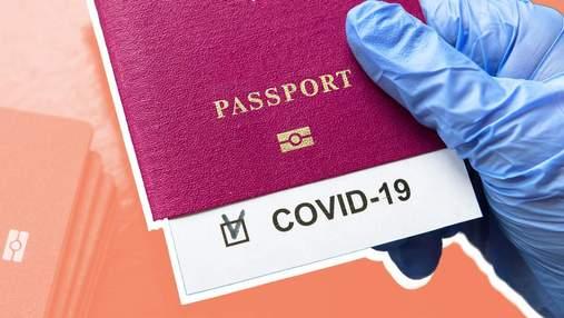 Чи можна буде перетинати кордони ЄС без COVID-паспорта