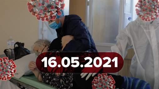 Новини про коронавірус 16 травня: COVID-щеплення доведеться повторити, прогнози медиків