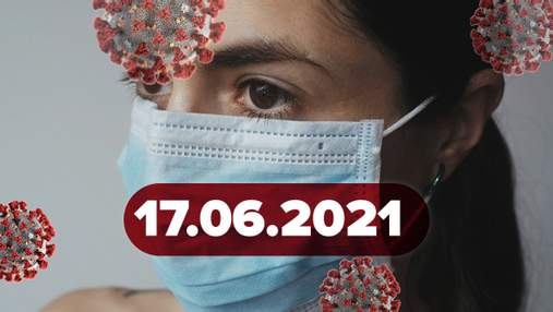 """Новости о коронавирусе 17 июня: """"новый"""" тип ковидного грибка, эффективность немецкой вакцины"""