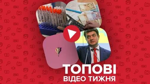 Штамм Дельта распространяется по миру, украинцы будут платить больше за свет – видео недели