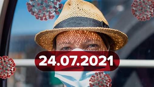 Новини про коронавірус 24 липня: нова мутація у Великій Британії, свіжі дані про Дельта-штам