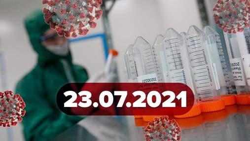 Новини про коронавірус 23 липня: рекорд вакцинації в Україні, Moderna для дітей