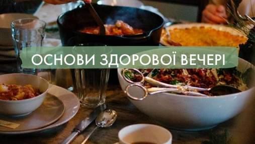 Как не переедать за ужином: основные правила здорового завершения дня