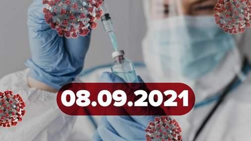 Наймолодша жертва в Україні, у 2-х вакцин закінчується термін: новини про коронавірус 8 вересня