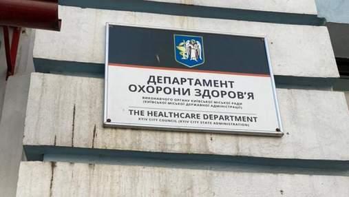 Через розтрату 6 мільйонів на ліках для онкохворих: СБУ обшукує департамент здоров'я КМДА