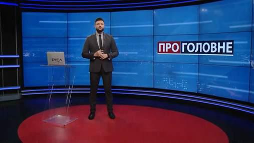 Про главное: самоизоляция Путина. Новые правила карантина в Украине