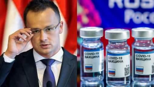 """Сійярто може не потрапити на Генасамблею ООН через вакцинацію """"Спутником V"""""""