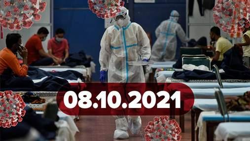 Усиление карантина во Львове, последствия Pfizer и Moderna: новости о коронавирусе 8 октября