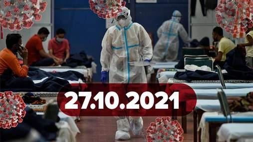 У 7 областях ввели червону зону, новий рекорд щеплень: новини про коронавірус 27 жовтня